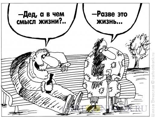 Карикатура: Смысл, Шилов Вячеслав