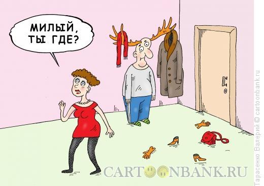 Карикатура: Жена вернулась, Тарасенко Валерий