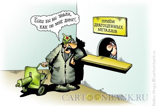 Карикатура: Драгоценный металл, Кийко Игорь