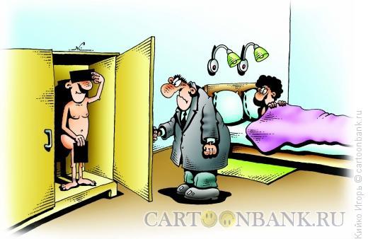 Карикатура: Инкогнито в шкафу, Кийко Игорь