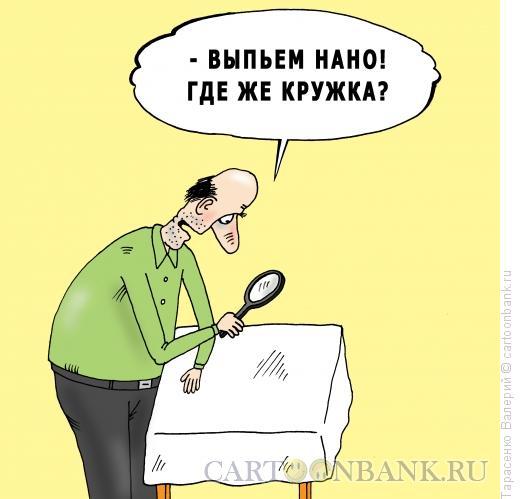 Карикатура: Нановодка, Тарасенко Валерий