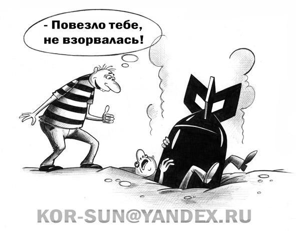 Карикатура: Не взорвалась, Сергей Корсун