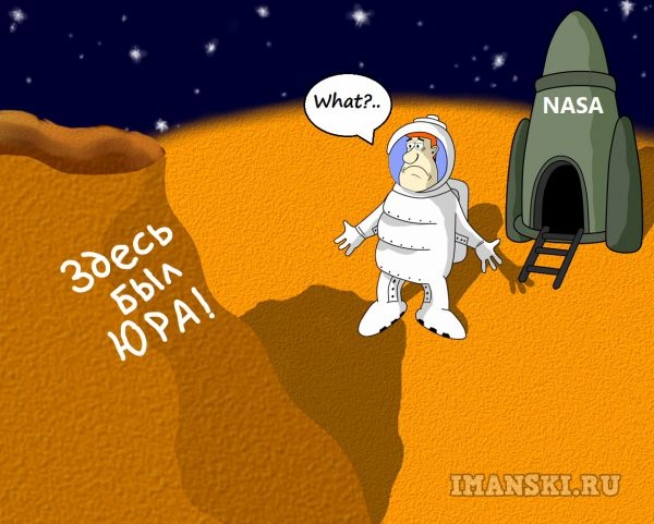Карикатура: Первый., Игорь Иманский