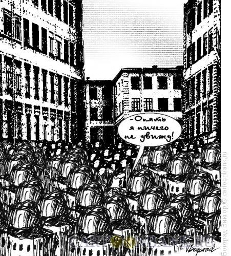 Карикатура: Сожаление, Богорад Виктор