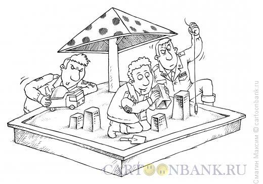 Карикатура: Стройотряд в песочнице, Смагин Максим