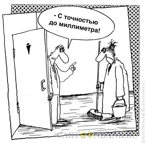 Карикатура: Точность, Шилов Вячеслав