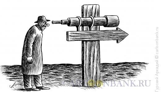 Карикатура: указатель-подзорная труба, Гурский Аркадий