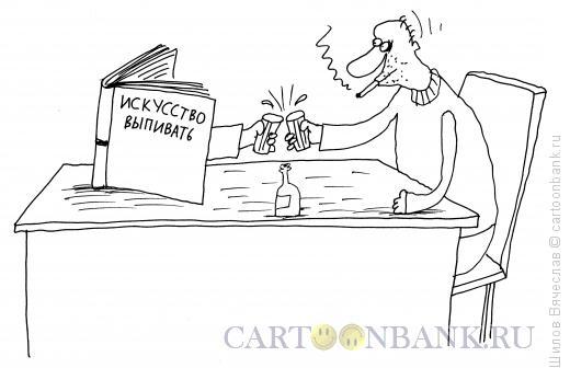 Карикатура: Искусство выпивать, Шилов Вячеслав
