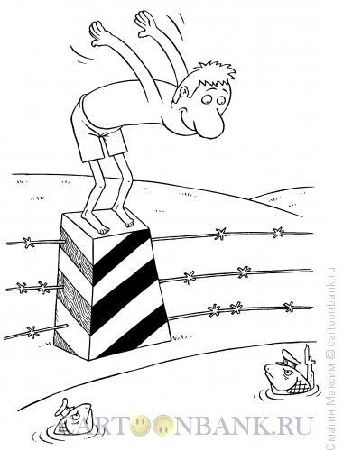 Карикатура: Нырок за границу, Смагин Максим