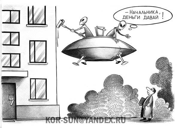 Карикатура: Пришельцы, Сергей Корсун