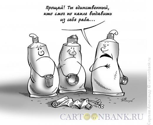 Карикатура: Прощание рабов, Сергеев Александр