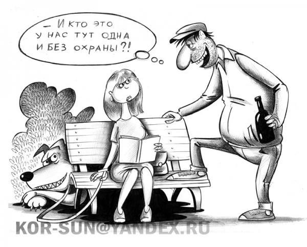 Карикатура: Без охраны, Сергей Корсун