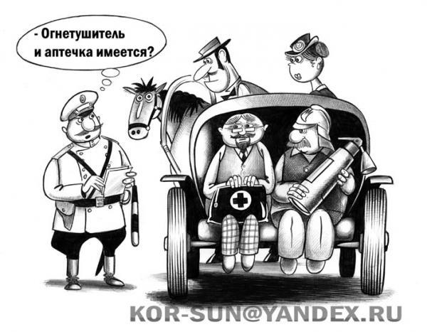 Карикатура: ГАИ, Сергей Корсун