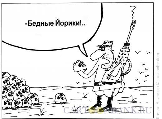 Карикатура: Йорики, Шилов Вячеслав