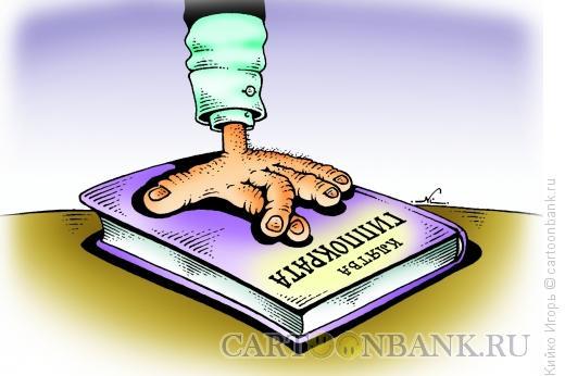 Карикатура: Клятва Гиппократа, Кийко Игорь