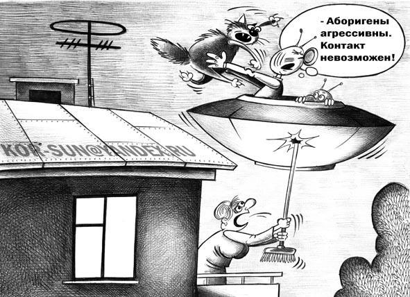 Карикатура: НЛО, Сергей Корсун