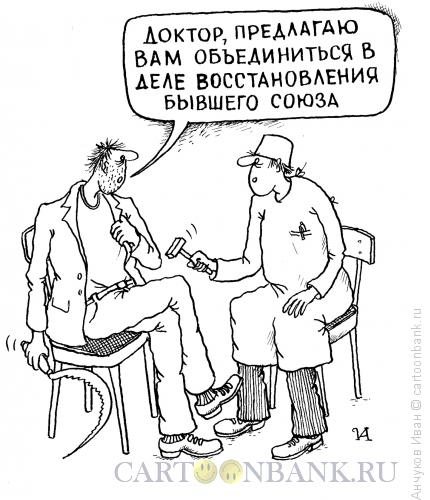 Карикатура: серп и молот, Анчуков Иван