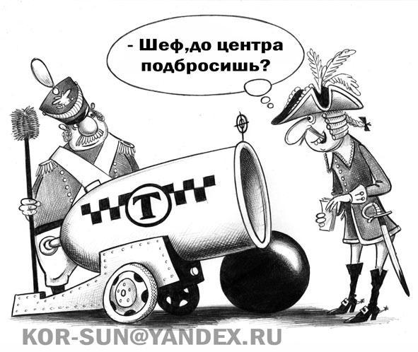 Карикатура: Такси, Сергей Корсун