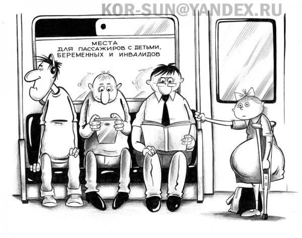 Карикатура: В метро, Сергей Корсун