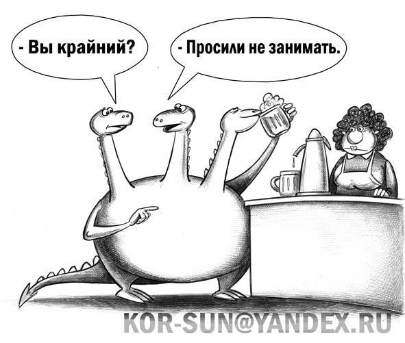 Карикатура: За пивом, Сергей Корсун