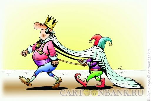 Карикатура: Король и шут, Кийко Игорь