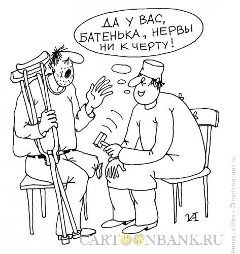 Карикатура: нервы, Анчуков Иван