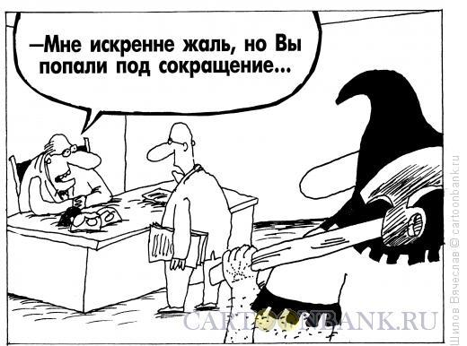 Карикатура: Сокращение, Шилов Вячеслав