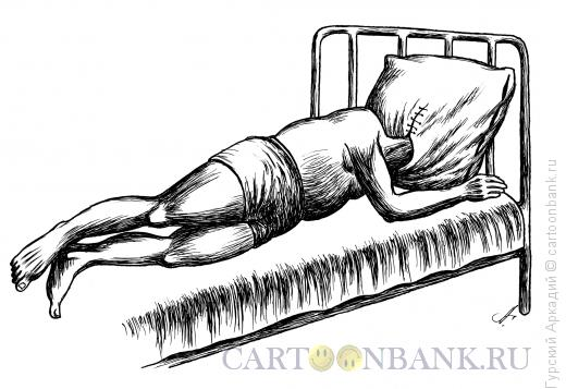 Карикатура: спящий в подушке, Гурский Аркадий