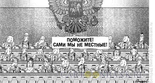 Карикатура: Депутаты, Богорад Виктор
