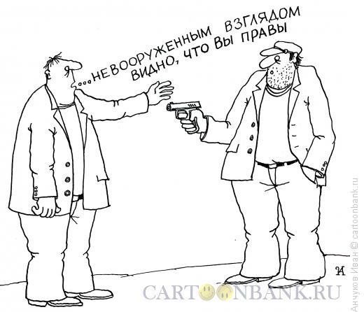 Карикатура: невооруженный взгляд, Анчуков Иван