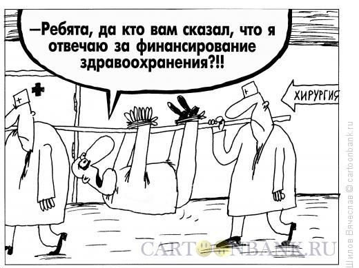 Карикатура: Здравоохранение, Шилов Вячеслав