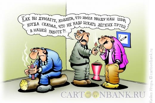 Карикатура: Личный пример, Кийко Игорь
