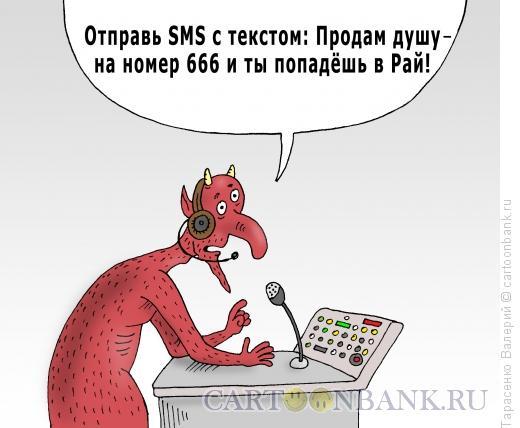 Карикатура: На радиоволне, Тарасенко Валерий