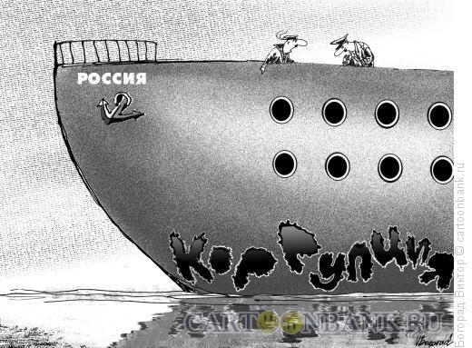 Карикатура: Ржавчина, Богорад Виктор