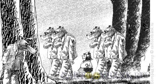 Карикатура: Красная Шапочка с телохранителями, Богорад Виктор
