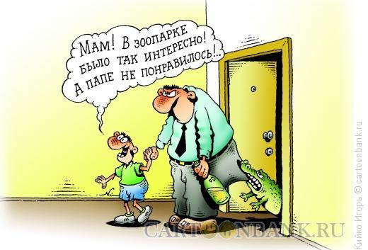 Карикатура: Не понравилось в зоопарке, Кийко Игорь