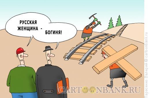 Картинки по запросу карикатура русская баба