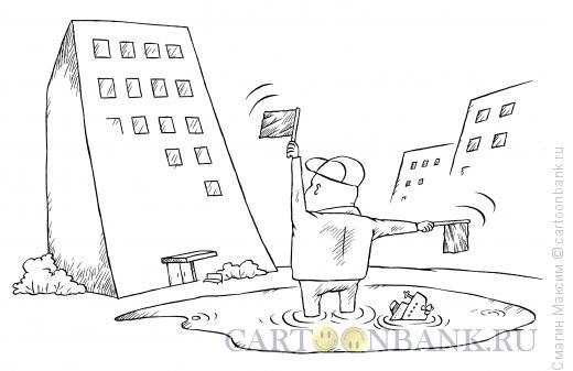 Карикатура: Сигнал о бедствии, Смагин Максим