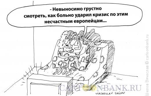 Карикатура: Кризис и европейцы, Шилов Вячеслав
