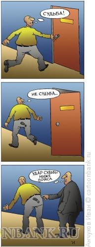 Карикатура: удар судьбы, Анчуков Иван