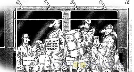 Карикатура: Жертвы мирового кризиса, Богорад Виктор