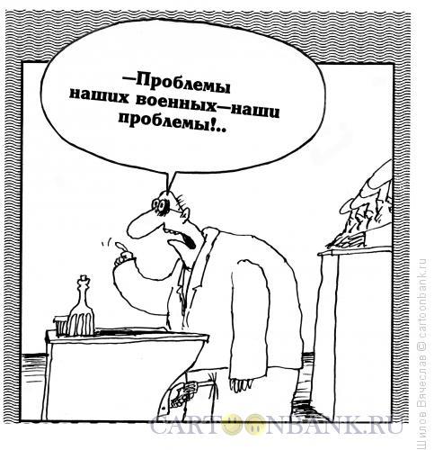 Карикатура: Проблемы военных, Шилов Вячеслав