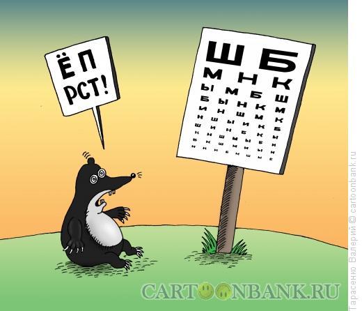 Карикатура: Слепой крот, Тарасенко Валерий