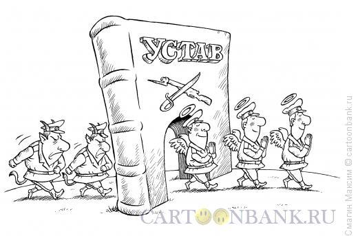 Карикатура: Устав, Смагин Максим