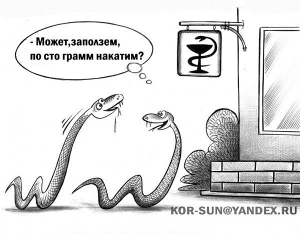 Карикатура: Накатим?, Сергей Корсун