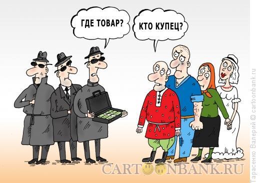 Карикатура: Сватовство бандита, Тарасенко Валерий
