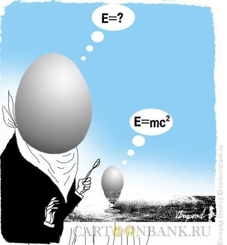Карикатура: Яйцеголовые, Богорад Виктор