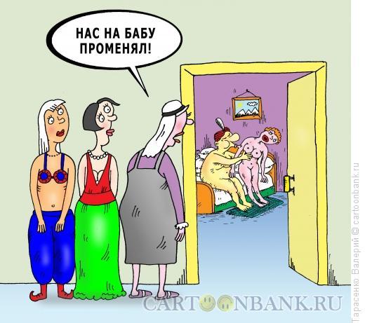 Карикатура: Гарем, Тарасенко Валерий
