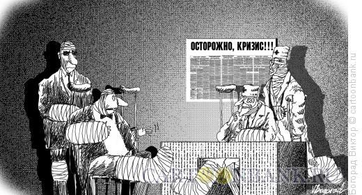 Карикатура: Осторожно, кризис, Богорад Виктор
