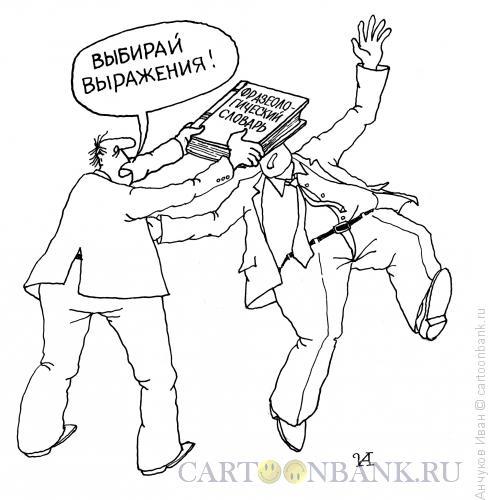 Карикатура: ссора, Анчуков Иван